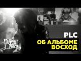 PLC об альбоме Восход (На Диване by #BlazeTV)