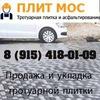 Тротуарная плитка в Москве от производителя