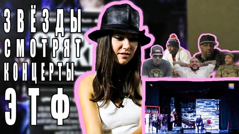 Limb Bizkit Wu Tang Clan Sasha Grey L'One AK 47 посмотрели концерты ЭТФ и высказали свое мнение