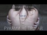 Полина Ростова - Руками не трогай (Official audio)