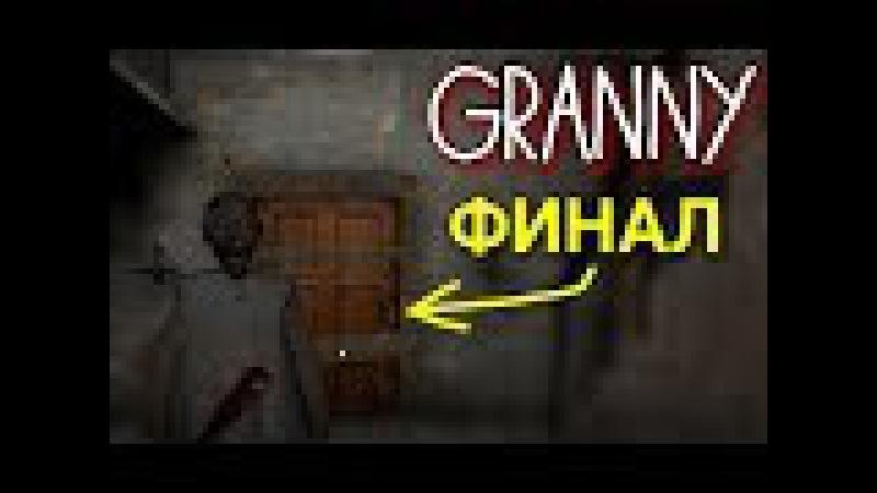 Granny: The Horror. ПОЛНОЕ ПРОХОЖДЕНИЕ. МЫ СБЕЖАЛИ ОТ ЭТОЙ СТАРУХИ! ( 16 )