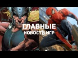 Главные новости игр GS TIMES GAMES 10.01.2018 Spider-Man, Fable 4, NVIDIA