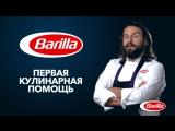 Первая Кулинарная Помощь Barilla. Выпуск 1. Вечеринка