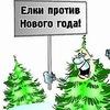 28-31.12 охрана елок в Дендрарии НИИЛГиС
