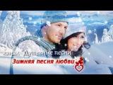 ЗИМНЯЯ ПЕСНЯ ЛЮБВИ! Очень красивые песни зимы!