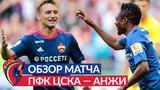 Обзор матча: ПФК ЦСКА — Анжи — 2:1