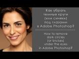 Как убрать темные круги или синяки под глазами в Photoshop