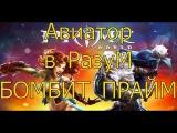 Prime World Авиатор бомбит прайм