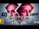 Кольцо с рубином 40 серия Обручка з рубіном Супер премьера 2018