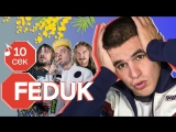 [Афиша] Узнать за 10 секунд | FEDUK угадывает треки Элджея, ЛСП, Face, Урганта и еще 31 хит