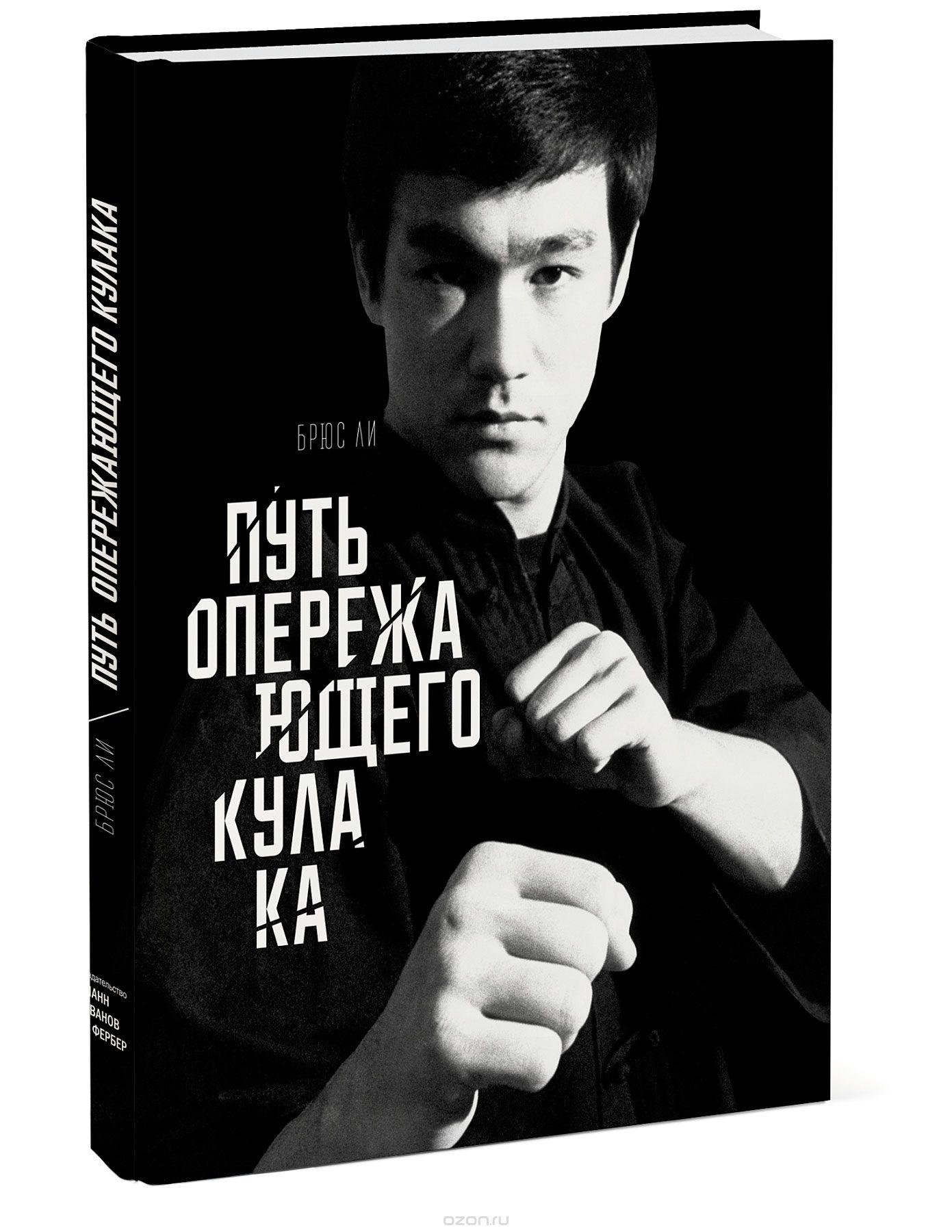 SJvDUWB9R58 - Скачать книгу Брюса Ли - Путь опережающего кулака