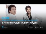 Торегали Тореали &amp Мукасан Шахзадаев - Бакытынды жырлайды 2018