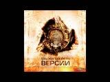 Trilogy Soldiers - Держись (DenN, Lenar Nekby музыка Lenar)