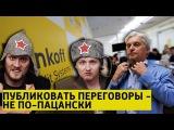 Владимир Соловьев про конфликт Немагии с Тиньковым: