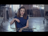 Интервью Лили на съемках рекламы продукта «Advanced Génifique» от «Lancôme» (Rus Sub)