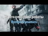 На что способны роботы Boston Dynamics