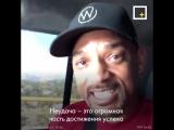 Will Smith Мотивация!!
