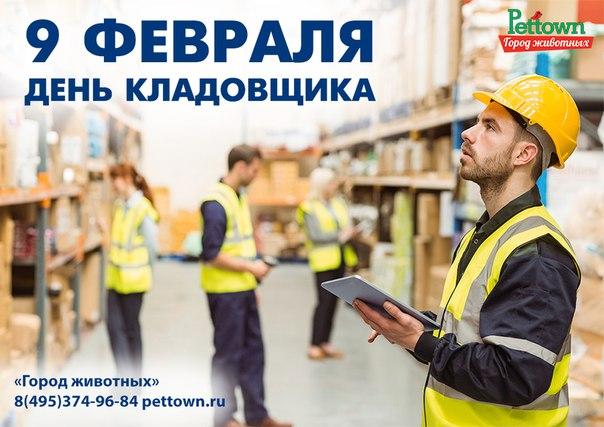 С днем складского работника