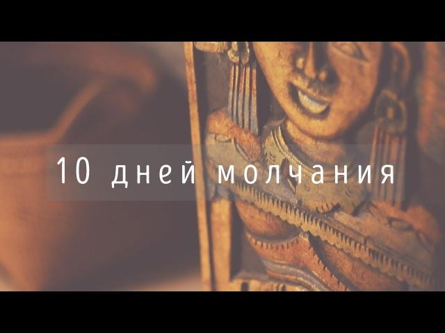 10 ДНЕЙ МОЛЧАНИЯ • ВИПАССАНА МЕДИТАЦИЯ