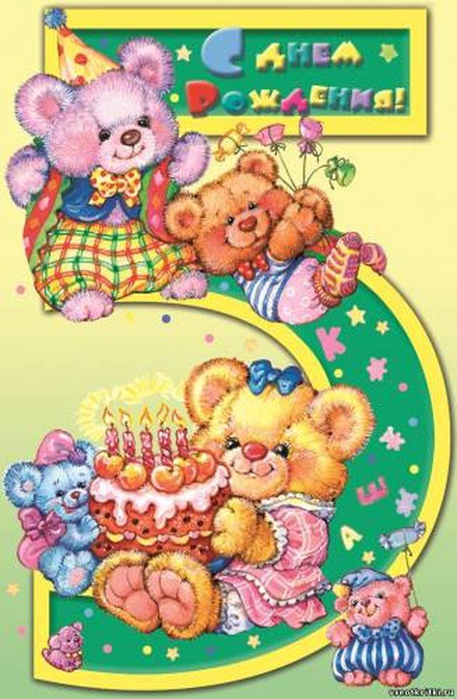 Открытка с днем рождения девочкам близняшкам 5 лет