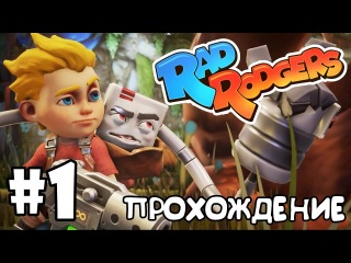 #1 Rad Rodgers | Прохождение на русском | ПапаСын