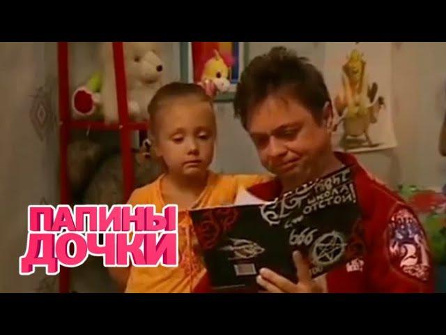Папины дочки 1 сезон 10 12 серии Комедийный сериал ситком СТС сериалы