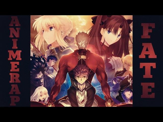 AnimeRap ft Кинай Реп про аниме Судьба Ночь схватки Fate Stay Night 2018
