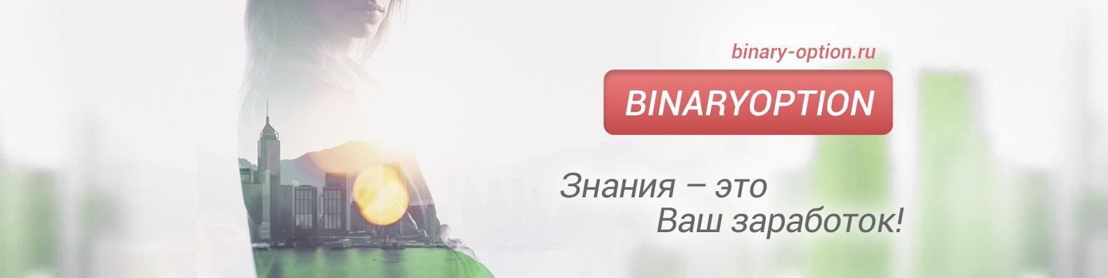 Binary options full ru