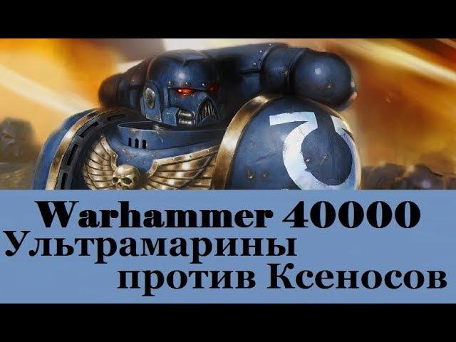 Warhammer 40000 Ультрамарины Против Ксеносов