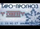 ♈ ОВЕН♈. Таро прогноз гороскоп на неделю с 11 по 17 декабря 2017