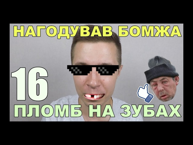 Влог 8 ремонтую зуби, нагодував бомжа, Boya By-m1