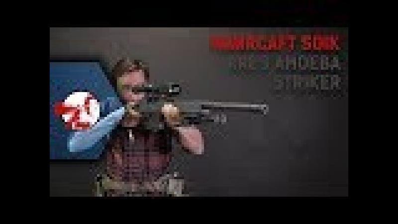ARES Striker на ВВД Mancraft