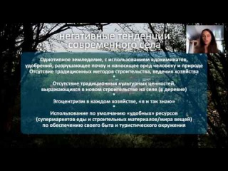 Развитие зеленой экономики как средство активизации местных ТОС и гражданского...