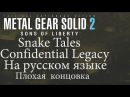 Metal Gear Solid 2: Snake Tales - Confidential Legacy Bad Ending RUS