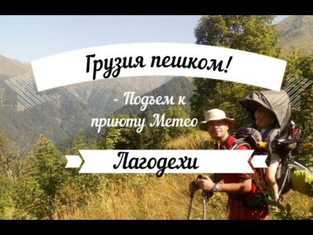 Поход по Грузии с ребенком Нацпарк Лагодехи Подъем к Метео Lagodekhi National Park in Georgia
