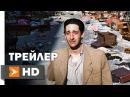 Пианист Официальный Трейлер 1 2002 Эдриан Броуди Эмилия Фокс Роман Полански