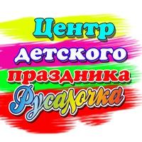 Логотип Аниматоры / Русалочка Тюмень / Новый год