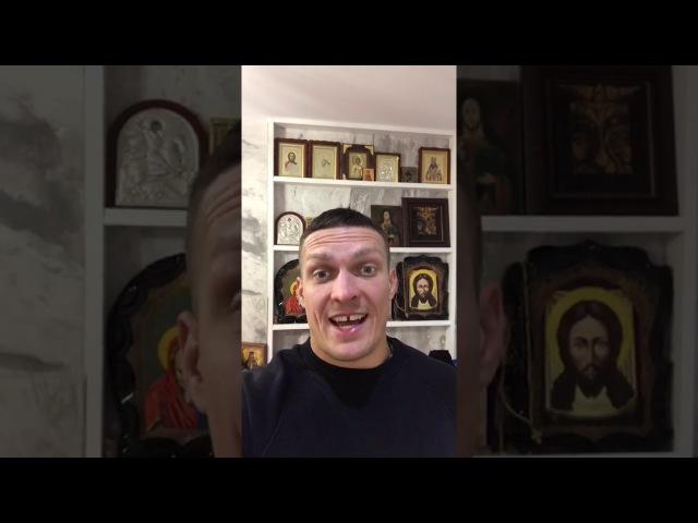 Олександр Усик побажав успіху збірній України