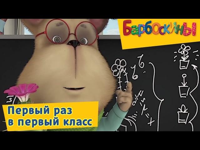 Барбоскины Первый раз в первый класс Сборник к 1 сентября