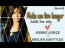 Jannat - Ayeshni Aktar - Arabic Love Song