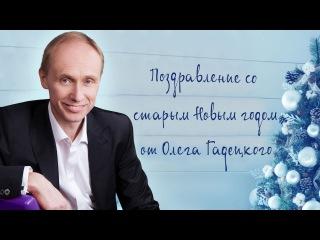 Поздравление со старым Новым годом от Олега Гадецкого!