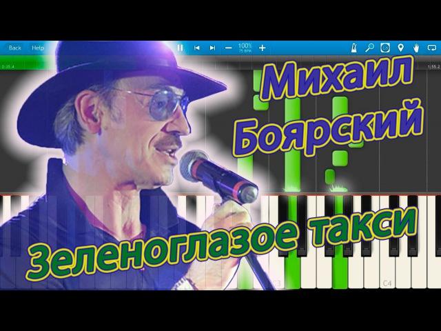 Михаил Боярский Зеленоглазое такси на пианино Synthesia