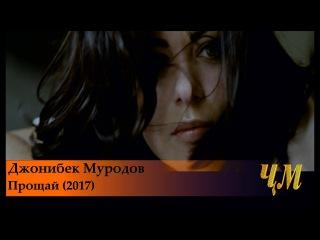 Jonibek Murodov - Proshay (2017) | Джонибек Муродов - Прощай (2017)