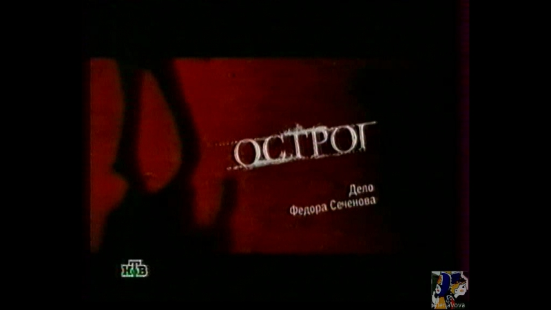 Реклама фильмов на ТВ НТВ Острог Дело Федора Сеченова