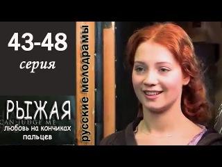 Рыжая 43,44,45,46,47,48 серия Мелодрама