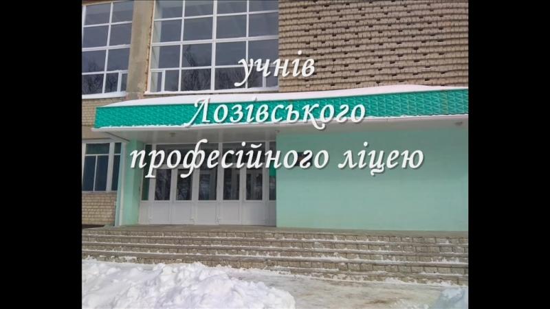 З 8 березня_Лозівський професійний ліцей