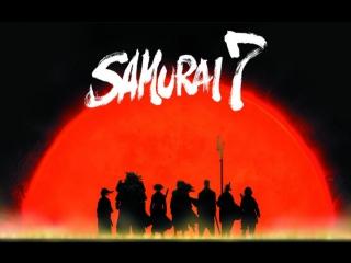7 самураев. серия 9 - in half! (разруби надвое!)