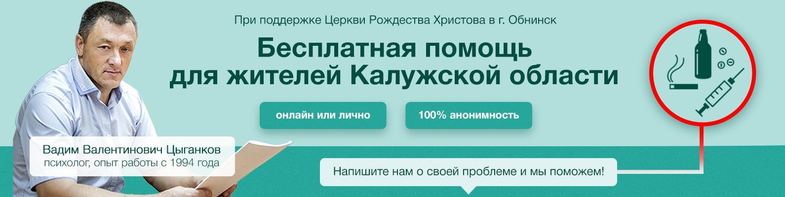 Бесплатный помощь при алкоголизме в саратове