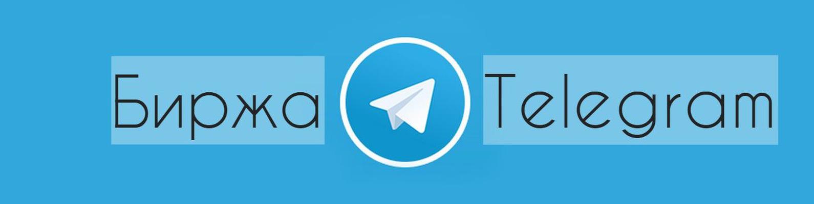 Реклама Телеграмм на бирже