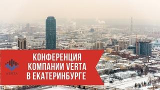 Verta || Конференция компании Верта в Екатеринбурге